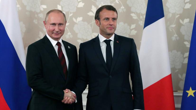 Макрон призвал построить «новую архитектуру доверия» с Россией