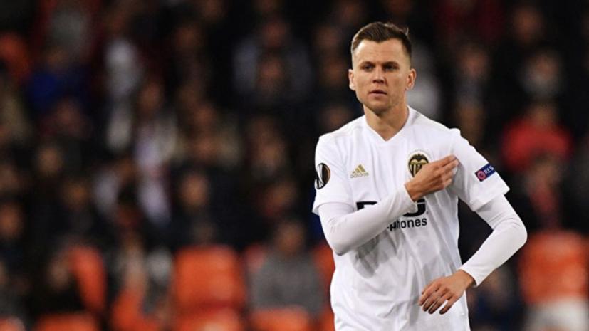«Валенсия» и «Вильярреал» объявили о договорённости по Черышеву