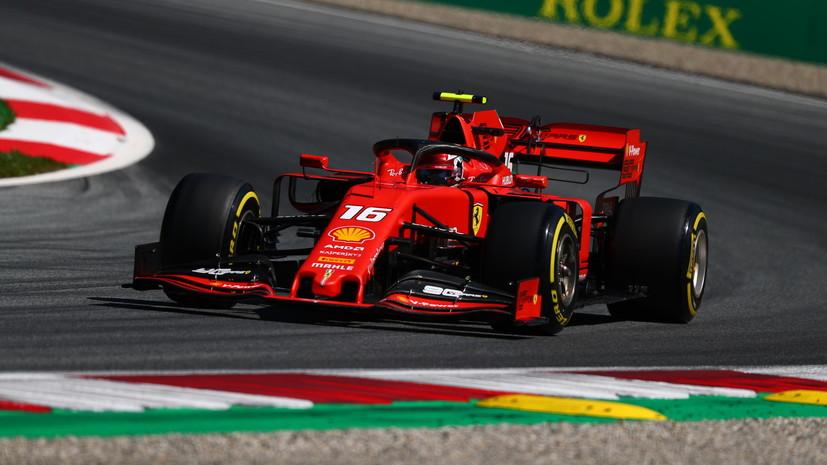 Леклер стал быстрейшим по итогам третьей практики Гран-при Австрии, Квят — десятый