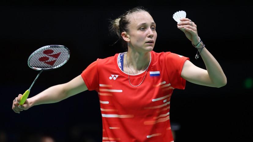 Бадминтонистка Косецкая завоевала бронзу Европейских игр — 2019