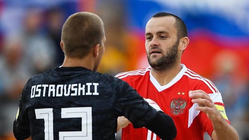 Сборная России по пляжному футболу проиграла Италии в матче за пятое место на ЕИ-2019