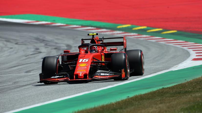 Леклер выиграл квалификацию Гран-при Австрии, Квят — 18-й