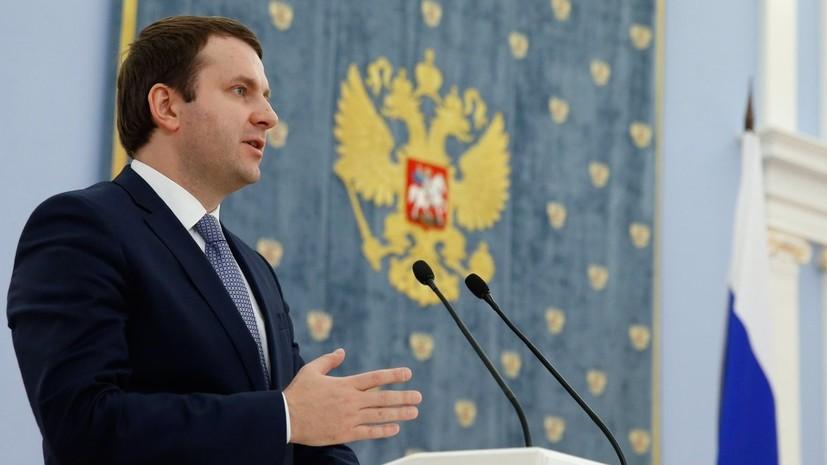 Орешкин рассказал о потенциале торговли между Россией и США