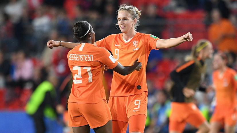 Женская сборная Нидерландов по футболу победила Италию и вышла в полуфинал ЧМ-2019
