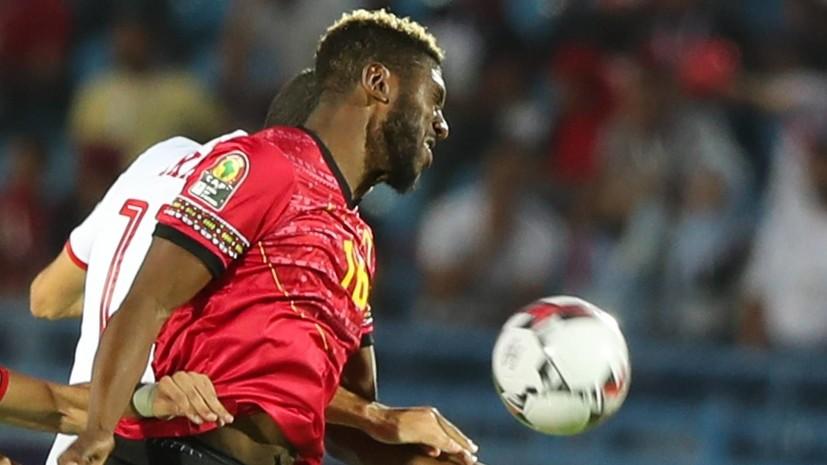 Мавритания и Ангола сыграли вничью на Кубке африканских наций — 2019
