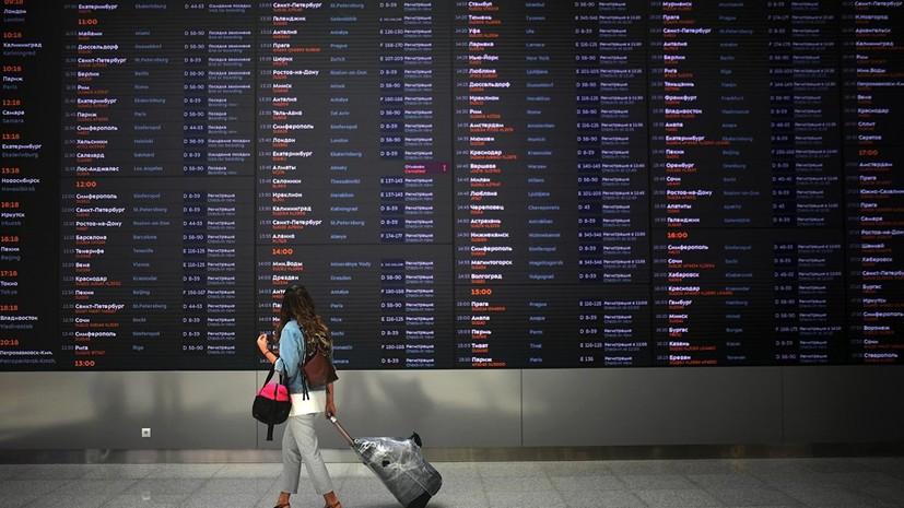 В аэропортах Москвы задержали и отменили почти 40 рейсов