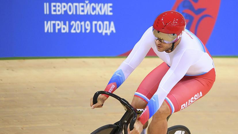 Дмитриев занял третье место на велотреке в спринте на ЕИ-2019