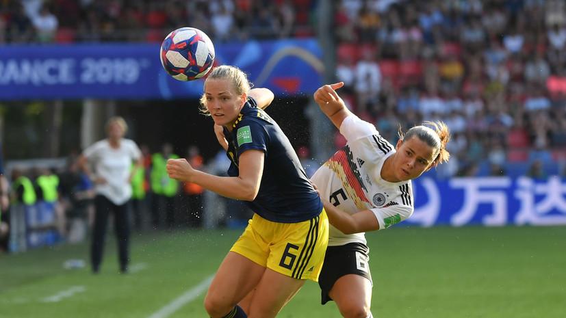 Женская сборная Швеции по футболу победила Германию и вышла в полуфинал ЧМ