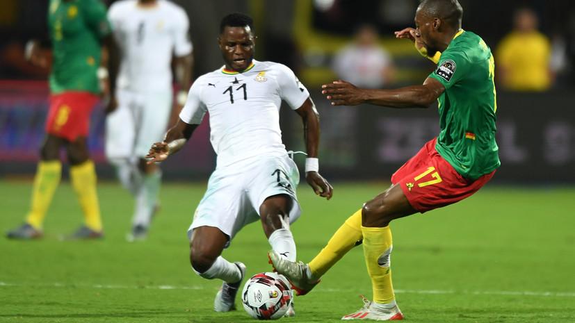 Сборная Камеруна по футболу сыграла вничью с Ганой на Кубке африканских наций