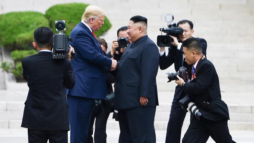 Трамп и Ким Чен Ын пожали друг другу руки на межкорейской границе