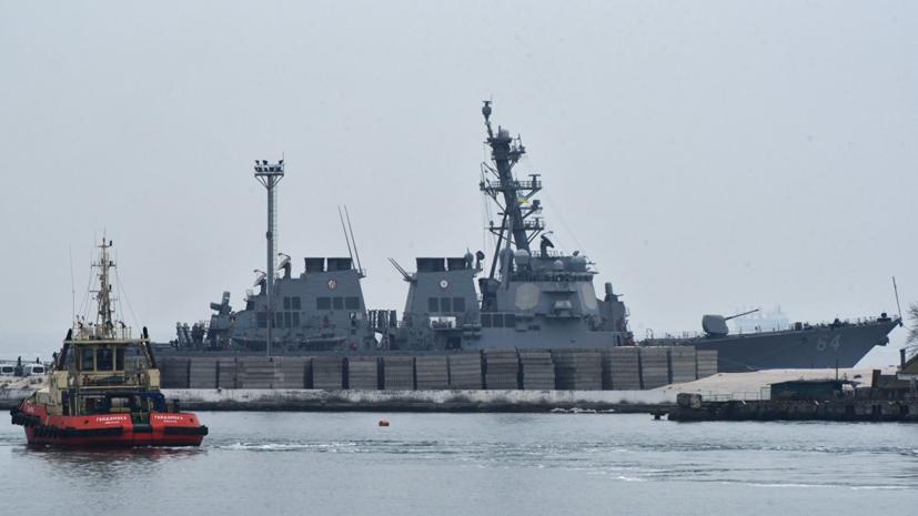 Силы ЧФ России следят за эсминцем США в Чёрном море