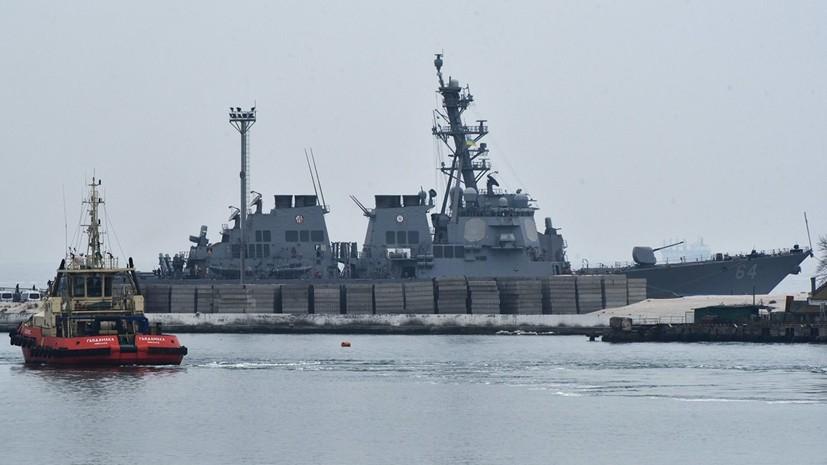 В Совфеде назвали провокацией появление эсминца ВМС США в Чёрном море