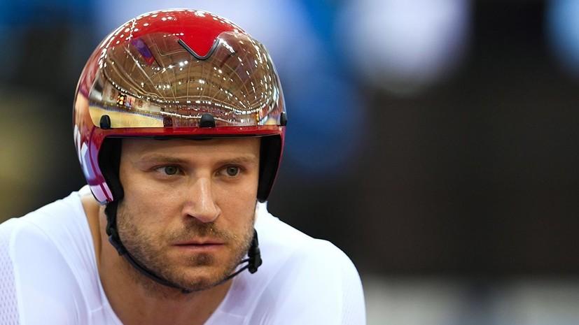 Велогонщик Дмитриев завоевал бронзу в кейрине на Европейских играх