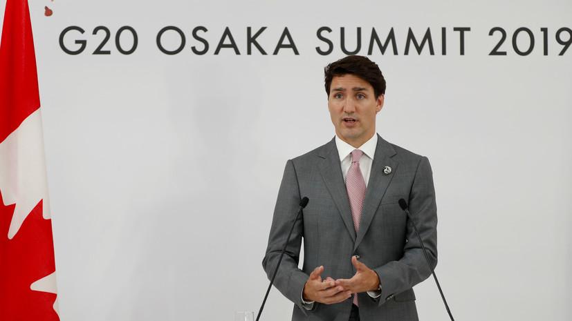 В соцсетях обратили внимание на неловкую ситуацию Трюдо на G20