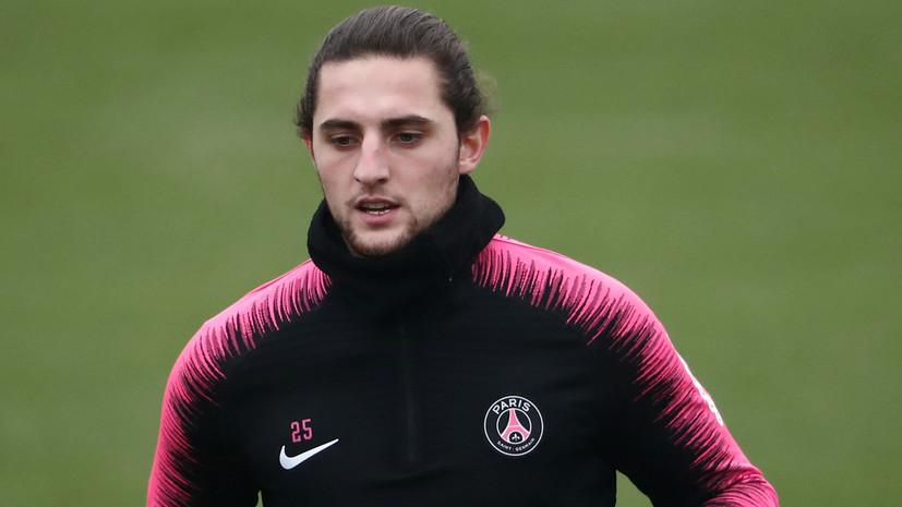 Футболист ПСЖ Рабьо прибыл в Турин для подписания контракта с «Ювентусом»