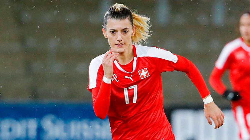 «Не оставляем надежду»: что известно об исчезновении футболистки сборной Швейцарии