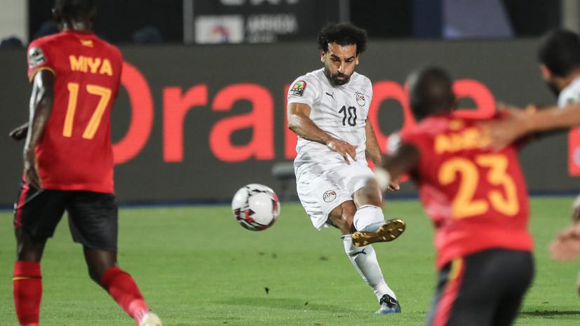 Мяч Салаха помог сборной Египта победить Уганду на Кубке африканских наций