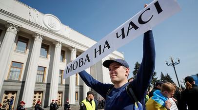 Митинг в поддержку закона о функционировании украинского языка в качестве государственного