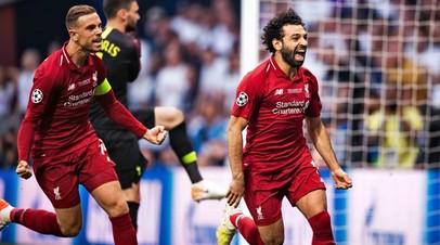 Футболисты «Ливерпуля» в финале Лиги чемпионов с «Тоттенхэмом»