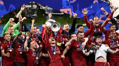 14 лет спустя: «Ливерпуль» обыграл «Тоттенхэм» в финале Лиги чемпионов по футболу