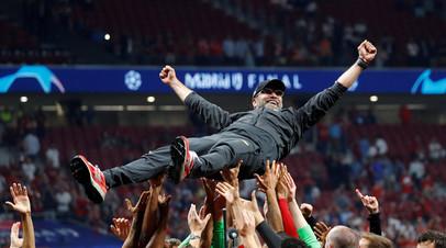 Клопп рассказал, как футболисты и тренеры «Ливерпуля» будут праздновать победу в Лиге чемпионов