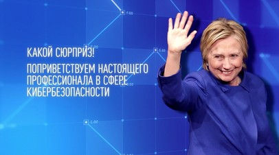 Заслуженный «эксперт»: Хиллари Клинтон пригласили выступить на саммите по кибербезопасности