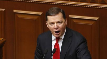 Ляшко обвинил Киев в искусственном завышении цен на газ
