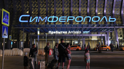 Спасатели провели учения в аэропорту Симферополь