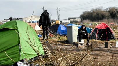 Мигранты во временном лагере, Франция
