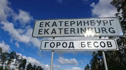 Губернатор оценил знак «Город бесов» на въезде в Екатеринбург