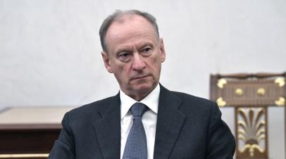 Патрушев обсудил с коллегой из Ирана антитеррор