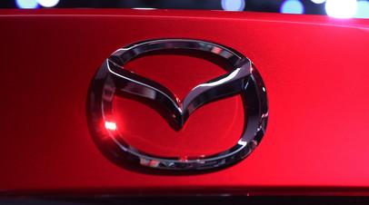 Mazda отзывает в России более 900 автомобилей