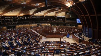 Делегации семи стран решили покинуть сессию ПАСЕ из-за России