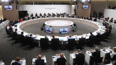 Пленарное заседание саммита G20 в Осаке