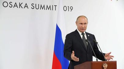 Президент России Владимир Путин на пресс-конференции по итогам саммита G20 в японской Осаке