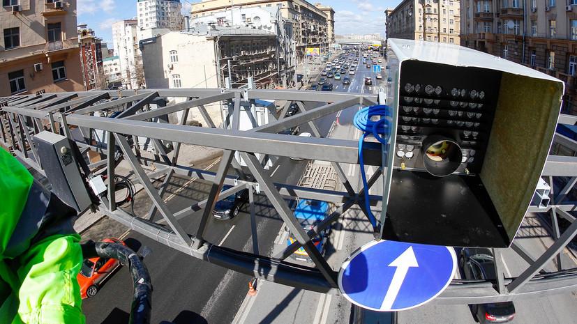 В Госдуму внесли законопроект о камерах видеофиксации на дорогах