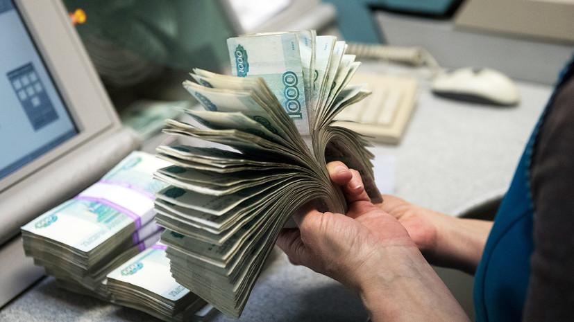 В России начали действовать новые правила выдачи микрозаймов