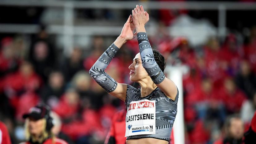 Ласицкене победила на этапе Бриллиантовой лиги в США
