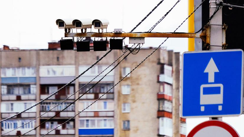 Заметное наблюдение: в Госдуму внесён законопроект о требованиях к камерам на дорогах