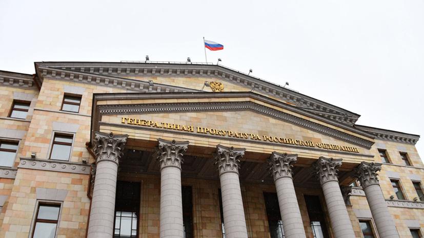 Генпрокуратура признала нежелательной работу фонда «Свободная Россия»