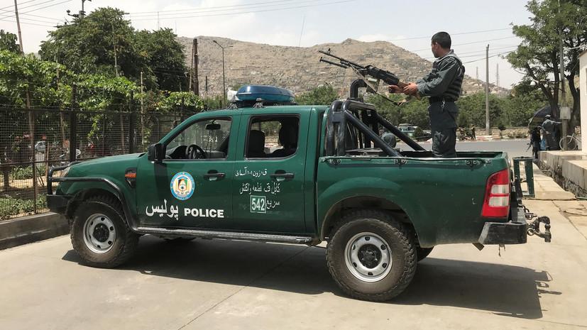 В МВД Афганистана сообщили о ликвидации причастного к взрыву в Кабуле
