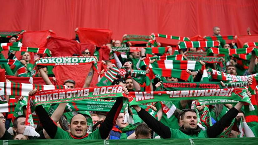 Фанаты «Локомотива» обратились с открытым письмом к Мещерякову