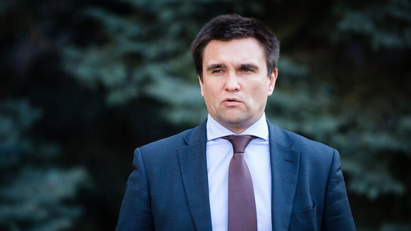Климкин заявил об уходе в «политический» отпуск
