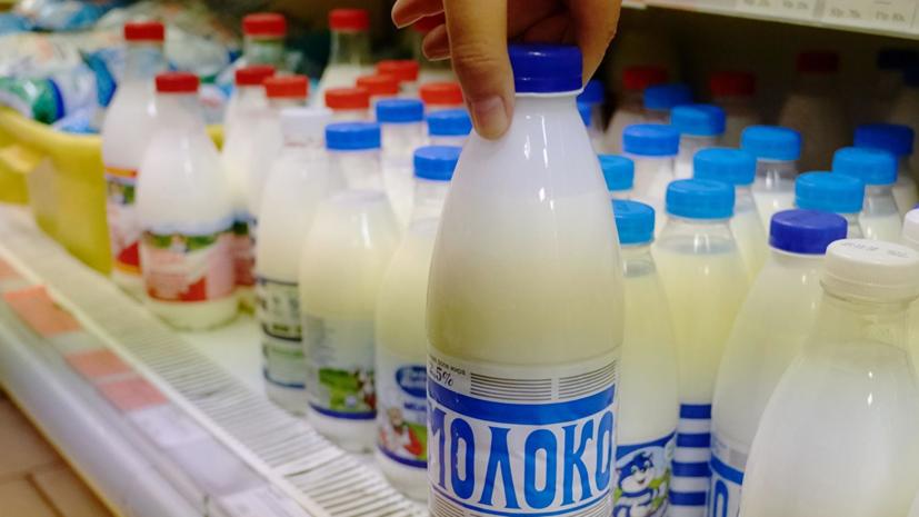 В Молочном союзе России оценили новые правила продажи молочных продуктов