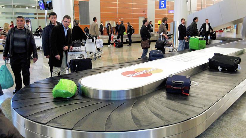 Генпрокуратура проверяет Шереметьево из-за задержек выдачи багажа