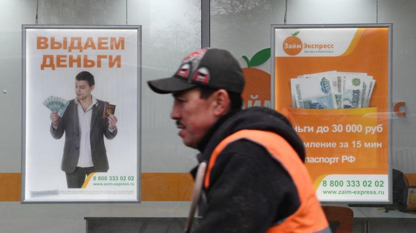 Эксперт прокомментировал вступление в силу новых правил выдачи микрозаймов в России