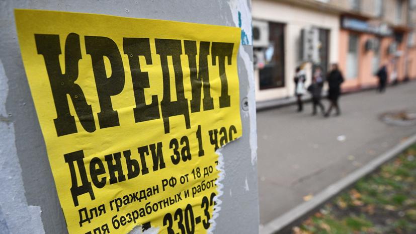 Эксперт оценил вступление в силу новых правил выдачи микрозаймов в России