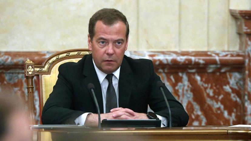 Медведев сообщил о планах изменить систему поддержки малоимущих