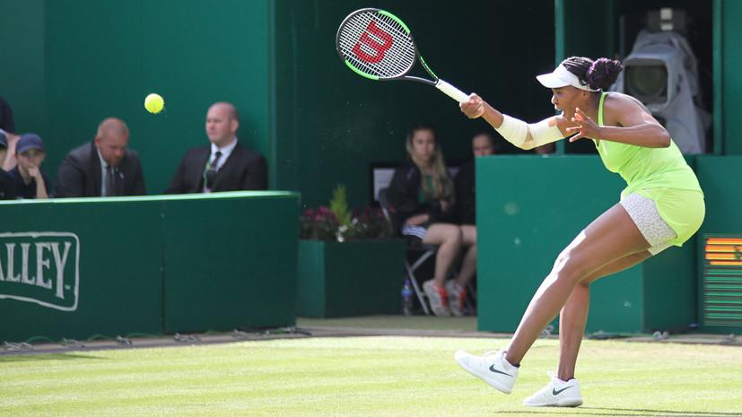 Винус Уильямс проиграла 15-летней теннисистке на старте Уимблдона