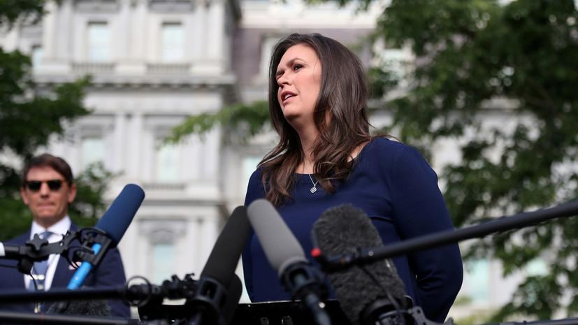 СМИ: Сара Сандерс планирует написать книгу о работе в Белом доме